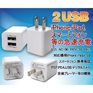 USB ACアダプター 充電器 iPhone6 5s 5 5c ACアダプター コンセント 2ポート搭載 AC21|goodgoods-2