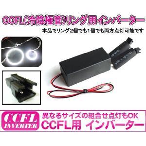 イカリング インバーター CCFLインバーター 各サイズ点灯可能 外径140mm (最大2灯)CCFL12