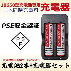 18650電池二本と 18650リチウムイオン電池専用充電器セット 同時充電可 Li-Ion リチウ...