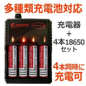 リチウムイオン電池専用充電器 + 18650充電池4本セット 四本同時充電可 マルチ充電器 1634...