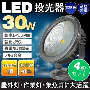 4個セット  ライトアップ照明 LED投光器 30W 300W相当  広角 投光器 スタンド 防水加工 看板照明 庭照明 作業灯 駐車場灯 1年保証|goodgoods-2