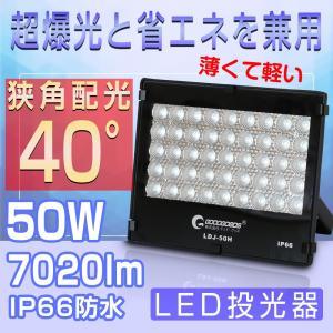 商品仕様: 商品名:50W薄型LED投光器(GOODGOODS) 品番:LDJ-50H 製造元:グッ...