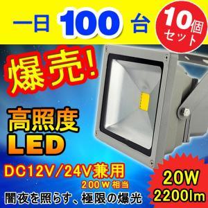 防災 10個セット  LED投光器 20W 200W相当 12V 24V 昼白色 防水 ワークライト 作業灯 集魚灯 船舶用 駐車場|goodgoods-2