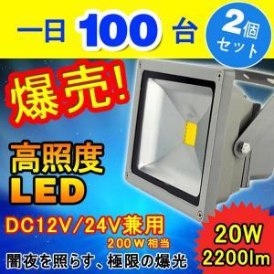 防災 2個セット LED 投光器 20W 200W相当 12V 24V LED投光器 ワークライト 作業灯 集魚灯 船舶用 駐車場 昼白色 防水|goodgoods-2
