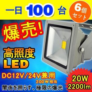 防災 6個セット  投光器 LED 20W 200W相当 12V 24V LED投光器 ワークライト 作業灯 集魚灯 船舶用 駐車場 昼白色 防水 一年保証|goodgoods-2