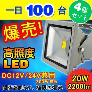 防災 4個セット LED投光器 20W 200W相当 12V 24V 昼白色 防水 ワークライト 作業灯 集魚灯 船舶用 駐車場 一年保証|goodgoods-2