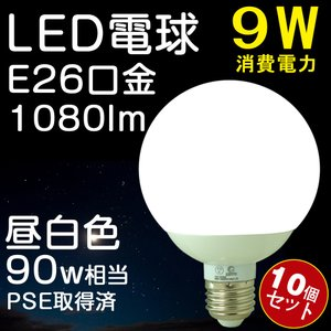 防災 10個セット  LED電球 9W E26 ボール電球 昼白色 80W形相当 LED 電球 節電対策  省エネ 新生活|goodgoods-2