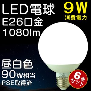 防災 6個セット  LED電球 9W E26 ボール電球 昼白色 80W形相当 LEDライト 省エネ 新生活|goodgoods-2