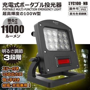 LED投光器 100W 1000W相当 充電式 投光器 スタンド 50W/100W切替 ポータブル 作業灯 ワークライト 野球練習 防水 YC100-2|goodgoods-2