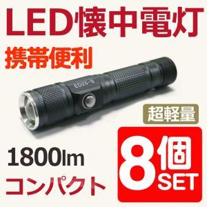 8個セット LED懐中電灯 1800lm ハンディライト ズーム機能 充電式 懐中電灯 CREE 自転車ライト 明るい 防災グッズ ed25 goodgoods-2