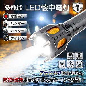 LED懐中電灯 ハンディライト 充電式 強力 登山 震災対策...