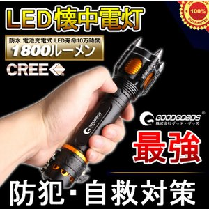 LED懐中電灯 ハンディライト 充電式 強力 登山 震災対策 防犯  一年保証 ED57|goodgoods-2