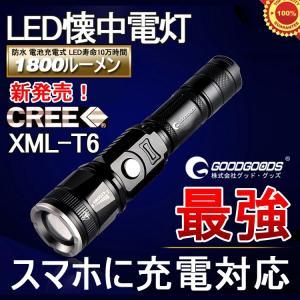 LED懐中電灯 CREE 1800lm 充電式 懐中電灯 ラッシュライト LEDライト 夜釣り usb充電 携帯充電 防災グッズ 一年保証  ED68 goodgoods-2