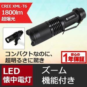 地震対策 懐中電灯 LED懐中電灯 CREE 1800lm ...