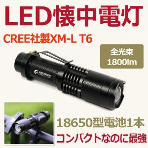 懐中電灯 LED懐中電灯 充電式 強力 LEDライト 1800lm 18650型充電池付 自転車ライト アウトドア 防災グッズ ES-40M goodgoods-2