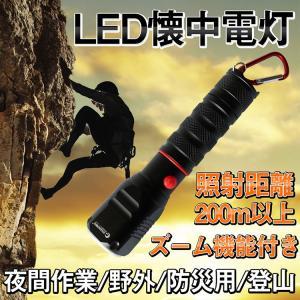 LED懐中電灯 強力 ハンディライト 充電式 CREE XML-T6 自転車ライト ズーム カラビナフック付  アウトドア 防災グッズ ES-40M|goodgoods-2