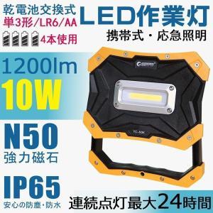 お試し価格 LED投光器 懐中電灯 乾電池式 10w LEDライト マグネット付き コードレス 単3乾電池使用 持ち運び便利 作業灯 レジャー 停電対策 YC-N3K|goodgoods-2