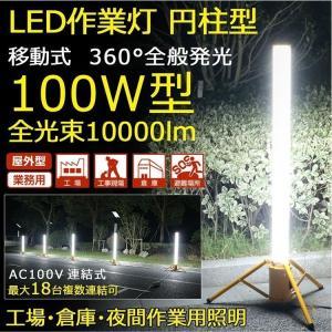 led作業灯 円柱型 100W 投光器 夜間作業 LEDライト 360°発光 10000lm 三脚スタンド式 連結可 一年保証 GD-100W|goodgoods-2