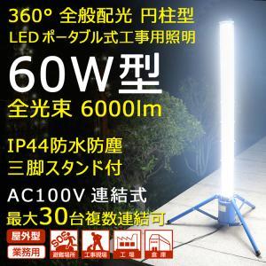 led投光器 円柱型 60W 作業灯 夜間作業 LEDライト 360°発光 6000lm 三脚スタンド式 連結可 一年保証 GD-60W|goodgoods-2