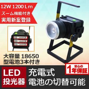 商品名:12W充電式LED投光器(実用新案登録) 品番:GH10-S 製造元:グッド・グッズ LED...