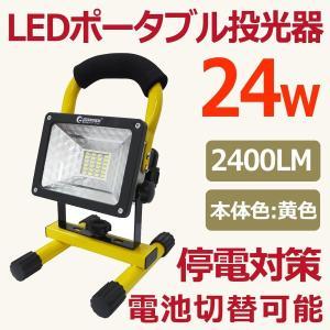 led投光器 充電式 24W 作業灯 電池交換式 ポータブル投光器 屋外 防水 アウトドア 夜釣り 人気  GH12-2|goodgoods-2