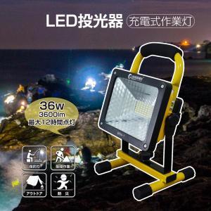 充電式 LED投光器 36W 3600lm ポータブル投光器 電池の取替え可能 作業灯 夜釣り 登山 一年保証  GH36-1|goodgoods-2