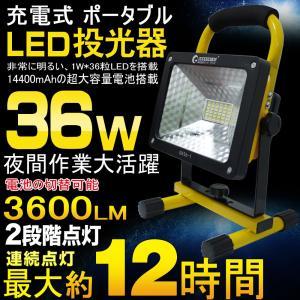 商品名:36W充電式LED投光器(GOODGOODS) 品番:GH36-1 製造元:グッド・グッズ ...