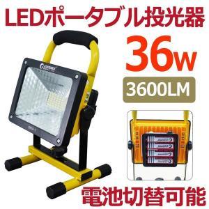 LED投光器 充電式 作業灯 40W カセット式バッテリー マグネット付 引掛けタイプ 屋外型 作業灯 整備 工事現場 防水  GH40-L|goodgoods-2