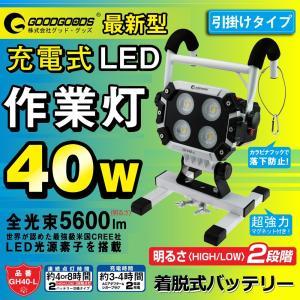 【商品情報】 商品名:バッテリー着脱式LED投光器 品番:GH40-L 製造元:グッド・グッズ 消費...