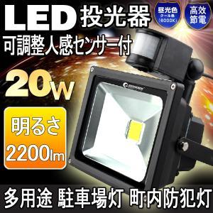 LED投光器 50W 500W相当 センサーライト 人感 防犯灯 駐車場灯 屋外 広角 防水加工 一年保証 GY50W