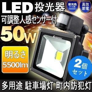 防災 2個セット  LED センサーライト LED 投光器 人感 50W 500W相当 防犯ライト 駐車場 広角120度 防水加工 一年保証 GY50W|goodgoods-2