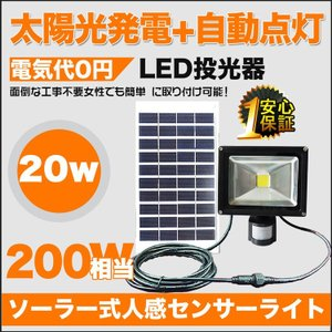 LED 投光器 センサーライト 20W 200W相当 人感 防犯灯 ソーラーライト 防水 駐車場 一年保証 防災グッズ 震災対策 T-GY20X|goodgoods-2