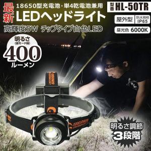 LEDヘッドライト 3灯 4000Lm CREE 夜釣り LEDヘッドランプ 充電式 強力 作業用 ...