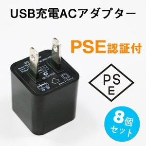 8個セット iPhone/スマホなど対応USB充電器 電源アダプタ ACアダプター USB電源コンセント 白 i08