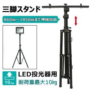 LED投光器用 スタンド 三脚スタンド 作業灯 アウトドア ワークライト用 高さ調節可 折り畳み可能 MAX3灯対応 屋外用 防水 JD-002A|goodgoods-2