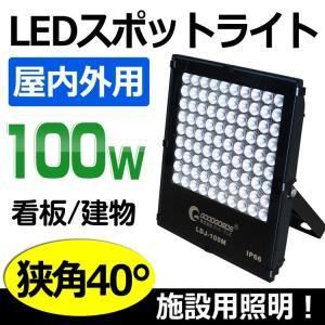 防災 LED投光器 100W 1000W相当 集魚灯 看板照明 駐車場 ワークライト 作業灯 防水加工 倉庫 一年保証 JP100W|goodgoods-2