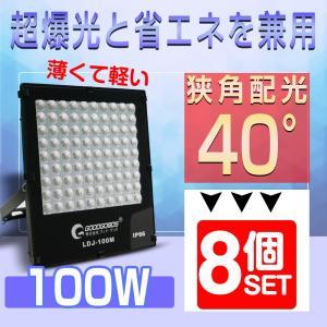 防災 8個セット LED作業灯 100W 夜間作業 工事現場 ワークライト 業務用 スポットライト AC100v LED投光器 広角 防水 野球場 ライトアップ|goodgoods-2