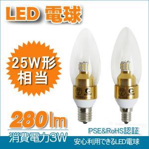防災 2本セット  LED電球 シャンデリア 3W 25W形相当 電球色280lm  E12・E17 省エネ 照明器具  新生活 引越し|goodgoods-2