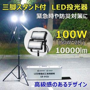 led作業灯 移動式 投光器 100W AC100V  360°発光 三脚スタンド式 角度調整自由  照明 投光器 工場 倉庫 一年保証 LD-01ZJ|goodgoods-2