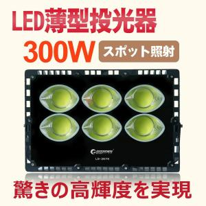 led投光器 300W 19500lm ハイパワー 大型 スタンド 昼光色 中角60°配光 水銀灯1000W相当 スポットライト 屋外 照明 野球場 運動場照明 大型看板 LD-307K|goodgoods-2