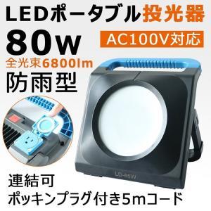 led投光器 80W ポータブル投光器 6800LM 広角 屋外照明 スタンド式 移動式 看板灯 工事現場 工場 倉庫 一年保証 LD-85W|goodgoods-2