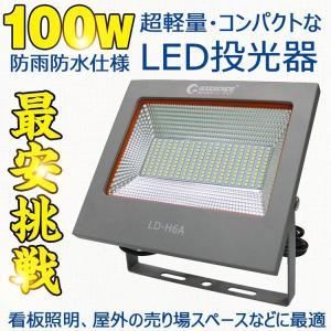 LED投光器 100W 1000W相当 薄型 小形 軽量 防水 スポットライト 美容室 住宅 店舗 屋外 看板灯 昼光色 インテリア照明 玄関灯 LD-H6A|goodgoods-2