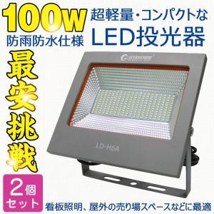 商品仕様: 商品名:100W薄型LED投光器(GOODGOODS) 品番:LD-H6A 製造元:グッ...