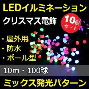 ハロウィン 10個セット LEDイルミネーション 10m 100球 ボール型 電飾 クリスマス イルミネーションライト  ハロウィン  防雨 装飾 クリスマスツリー|goodgoods-2