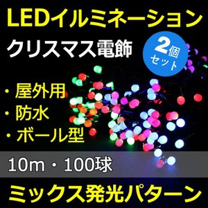 ハロウィン 2個セット LEDイルミネーション 10m 100球 ボール型 電飾 クリスマス イルミネーションライト  ハロウィン  防雨 装飾 クリスマスツリー|goodgoods-2