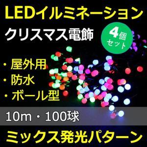 ハロウィン 4個セット LEDイルミネーション 10m 100球 ボール型 電飾 クリスマス イルミネーションライト  ハロウィン  防雨 装飾 クリスマスツリー|goodgoods-2