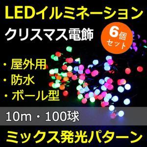 ハロウィン 6個セット LEDイルミネーション 10m 100球 ボール型 電飾 クリスマス イルミネーションライト  ハロウィン  防雨 装飾 クリスマスツリー|goodgoods-2
