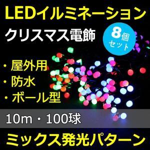 ハロウィン 8個セット LEDイルミネーション 10m 100球 ボール型 電飾 クリスマス イルミネーションライト  ハロウィン  防雨 装飾 クリスマスツリー|goodgoods-2