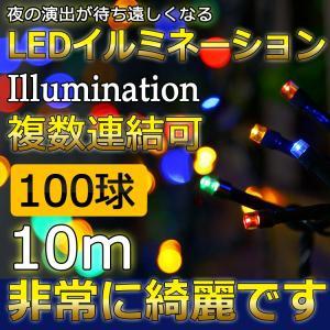 ハロウィン LEDイルミネーションライト 10m 100球 LED電飾 クリスマス イルミネーション 飾り デコレーション 防雨 装飾 RGB LD-K9 goodgoods-2