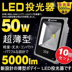 防災 10個セット LED集魚灯 100V 50W 500W相当 5000Lm 薄型 船舶 集魚ライト 夜釣り イカ釣り 昼光色 防水加工 一年保証 LD103|goodgoods-2